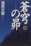 01asada_subaru