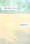 02takako_kaze
