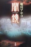 10horikawa_yamikagami