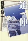 08shinpo_tsuishin