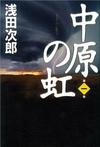 03asada_chugen_2