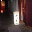 花心亭みのこう(京都市)