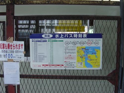 清水港水上バス停「貝島」(静岡市清水区三保)