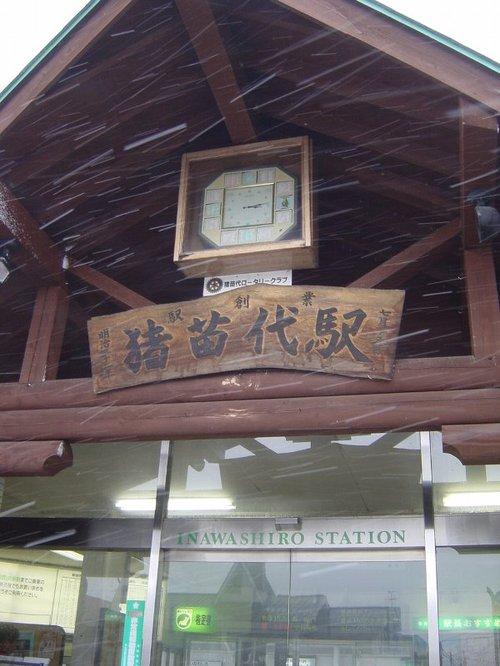 猪苗代駅舎