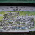龍華寺(清水区村松)