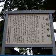 稲荷神社(清水区村松原)
