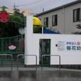 梅花幼稚園(清水区南岡町)